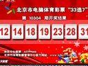 """北京市电脑体育彩票""""33选7""""第10304期开奖结果"""