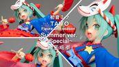 【种葱指南】TAITO 初音未来 手办第二季 夏 Ver. ~Special~