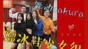 【溜冰鞋少女组】舞动sakura|2020年会舞蹈表演|我们是珠海最靓的仔