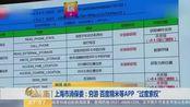 """上海市消保委:穷游,百度糯米等APP""""过度索权"""""""
