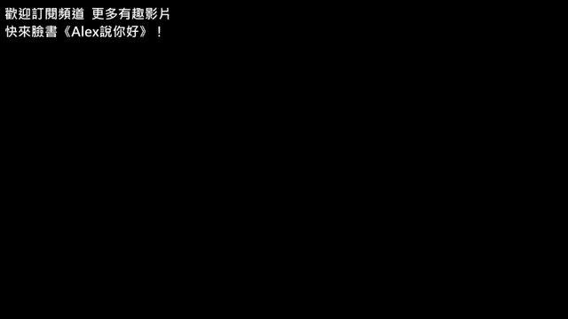 陰屍路 x 換臉app,讓網友笑到倒抽 (中文字幕) - YouTube
