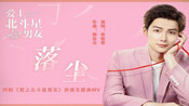 《爱上北斗星男友》张铭恩首唱 《落尘》 MV甜翻宇宙
