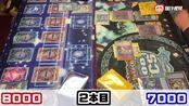 【游戏王】游戏王公认大会预选3回战 神数龙星VSDDD
