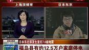视频:日本福岛县有约12.5万户家庭停电