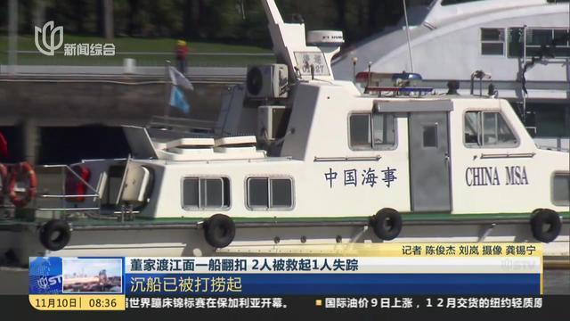 董家渡江面一船翻扣 2人被救起1人失踪:沉船已被打捞起