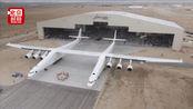 世界最大飞机成功首飞 翼展长过足球场:由已故微软联合创始人创立