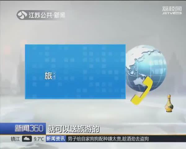 10元苏州上海两日游 靠谱吗?