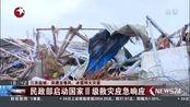 阜宁县陈良镇:房屋损毁严重 树木电线杆被拔起