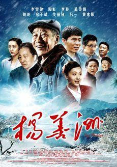 杨善洲(纪录片)