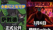 【Switch每日情报】全新幻之宝可梦萨戮德正式公开+知名AVG《派对之后》将于3月6日登陆Switch