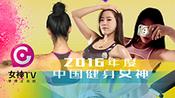 女神一周榜:2016中国健身女神榜