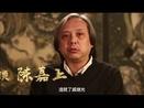 """片花:《荡寇风云》之""""英雄相惜""""特辑"""