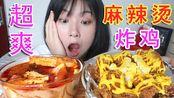一个人在家有多爽?杨国福麻辣烫+炸鸡!双倍快乐!多多酱吃播~