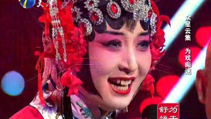 戏曲皇后---闫学晶《花为媒》