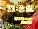 川菜 - 东坡鱼(1)