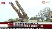 新闻特写:一级军士长杨峰的三十年