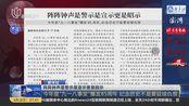 """新华社:阵阵钟声是警示是宣示更是昭示——今年是""""九一八事变""""爆发85周年  纪念历史不是要延续仇恨"""