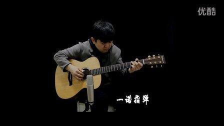 陈奕迅 好久不见 吉他指弹