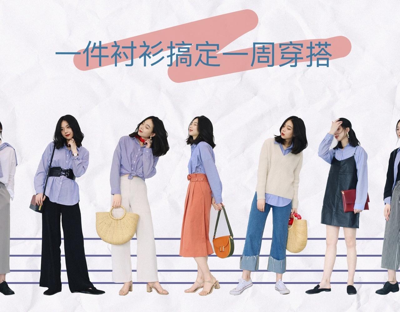 [livec_董小姐]一件衬衫搞定一周穿搭