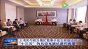 王清宪与建龙集团董事长张志祥座谈