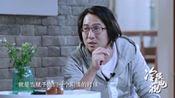 第1期:总导演王征宇向冷眼君全面解密《向往的生活》幕后制作