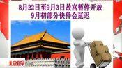 8月22日至9月3日故宫暂停开放 9月初部分快件会延迟