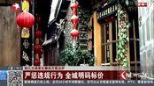 丽江古城景区整改方案出炉