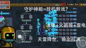 我把元气骑士玩成了挂机游戏?冰+火+毒+雷?元素流塔防+绝望之墙