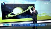 """每隔378天出现一次!  """"土星冲日""""天象今日上演"""