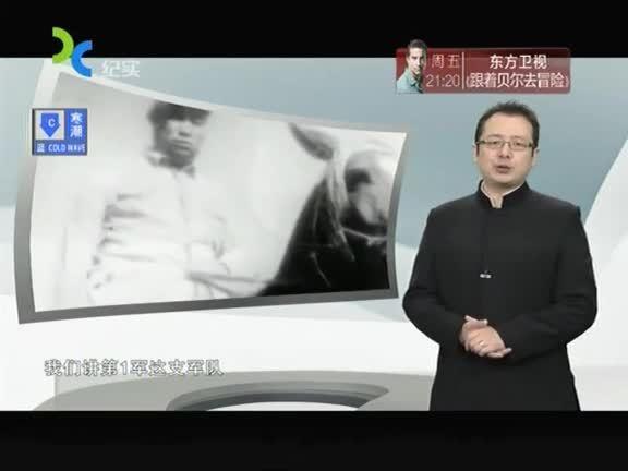 SMG档案 2015第538集精选