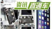 台湾iPhone6plus疑因充电炸成两半