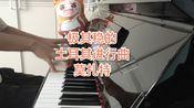 【古典钢琴】稳如poi的土耳其进行曲 莫扎特 sonata no.11k.311