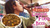 【耳机小哥】中式日式大餐(2019年9月17日14时36分)