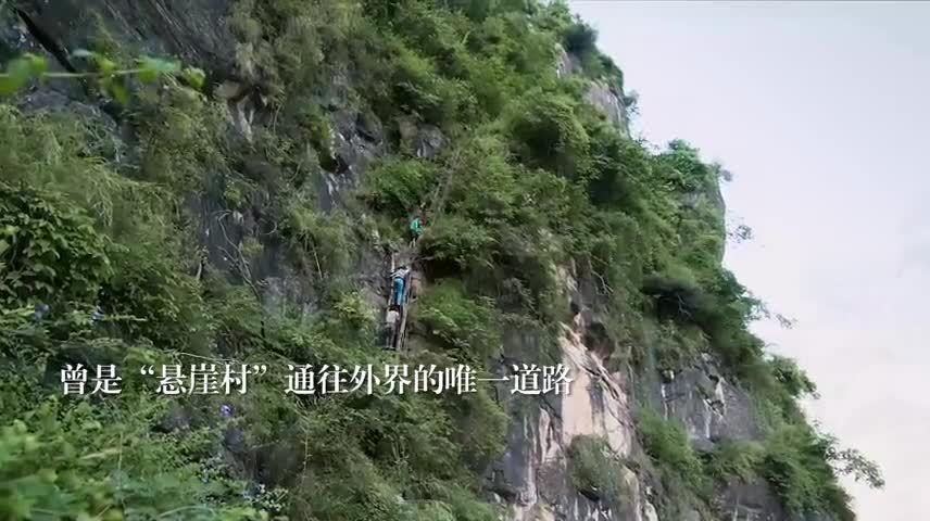 视频:悬崖村的信息天路