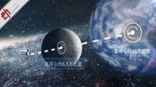 """嫦娥四号中继星""""鹊桥""""发射升空 3D科普如何探索月球背面"""