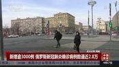 新增逾3000例 俄罗斯新冠肺炎确诊病例数逼近2.8万