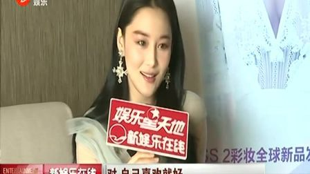 张馨予:我没你想的那么爱名爱利 SMG新娱乐在线 20170526