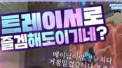 守望先锋 Haksal,Dafran,JJoNak,Fury,EFFECT,mL7,ryujehong 7.26~27