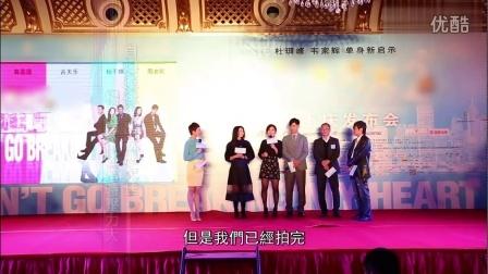 141108《單身男女2》重慶宣傳-J2娛樂新聞
