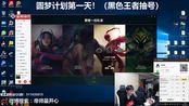 帝师直播录像2019-09-17 11时50分--12时31分 帝王套の早班时间