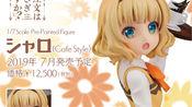 PLUM 手办 请问您要来点兔子吗?? 纱路 Cafe Style 尺寸:1/7,全高约210mm材质:PVC发售时间:2019年7月(特价¥630)