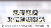 王凯和王鸥曾经合作演戏,如今爆出这个消息,到底是真是假呢?