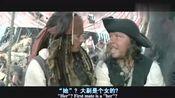 《加勒比海盗4》杰克船长很搞笑,海盗原来也可以这样的!
