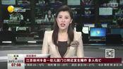 江苏徐州丰县一幼儿园附近发生爆炸 多人伤亡