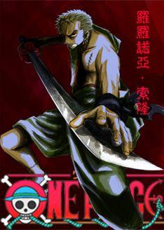 海贼王之索隆的剑技 SP版