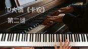 「古典钢琴」D大调《卡农》第二讲
