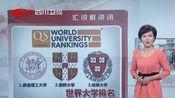 QS发布今年世界大学排名