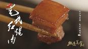 非遗美食:长沙市非遗美食——毛氏红烧肉