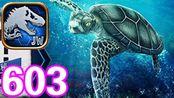 侏罗纪世界游戏第603期 古海龟锦标赛(5)★恐龙公园★星仔和亮哥