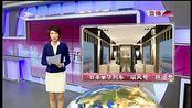 """日本豪华列车""""瑞风号""""将运营"""